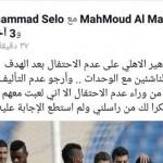 صفحة لاعب الأهلي محمود مرضي على الفيس بوك يشير إلى السبب بعدم الاحتفال بالهدف- (من المصدر)