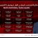23 لاعبا في قائمة النشامى لمباراتي الكويت وفيتنام